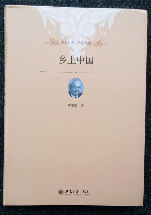 20160130《乡土中国》读书笔记 01 - 《乡土中国》读书笔记