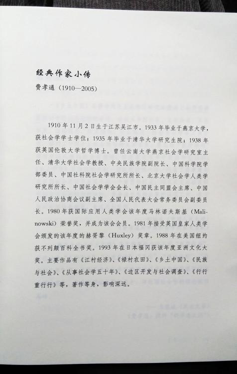 20160130《乡土中国》读书笔记 03 - 《乡土中国》读书笔记