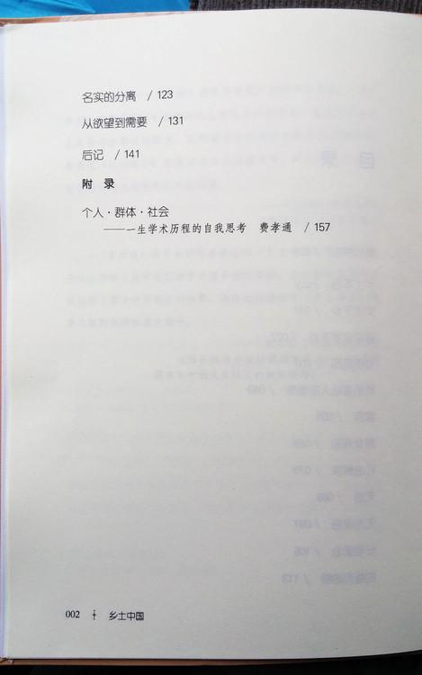 20160130《乡土中国》读书笔记 05 - 《乡土中国》读书笔记