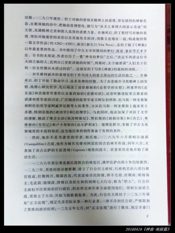 20160422知识和美德,《神曲·地狱篇》读书笔记06 600x800 - 知识和美德,《神曲·地狱篇》读书笔记