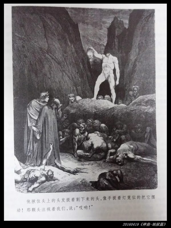 20160422知识和美德,《神曲·地狱篇》读书笔记07 600x800 - 知识和美德,《神曲·地狱篇》读书笔记