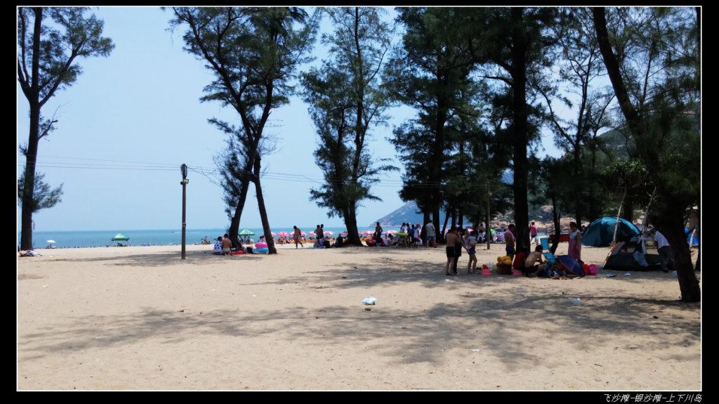 20160428台山上、下川岛及珠海飞沙滩、银沙滩04 1024x575 - 20160428台山上、下川岛及珠海飞沙滩、银沙滩
