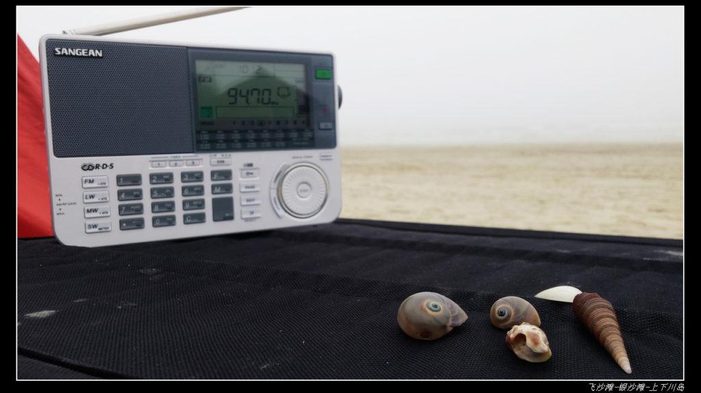 20160428台山上、下川岛及珠海飞沙滩、银沙滩21 1024x575 - 20160428台山上、下川岛及珠海飞沙滩、银沙滩