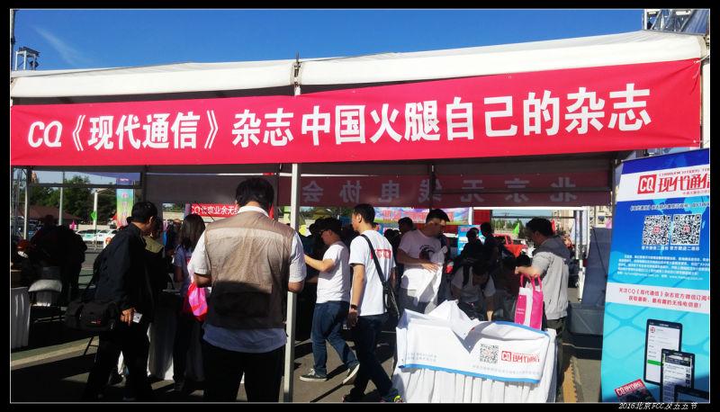 20160507北京FCC Exam 五五节16 - 20160507北京FCC Exam & 五五节