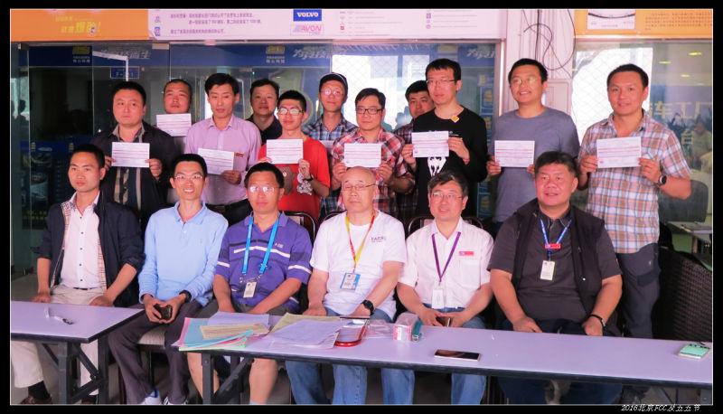 20160507北京FCC Exam 五五节27 - 20160507北京FCC Exam & 五五节