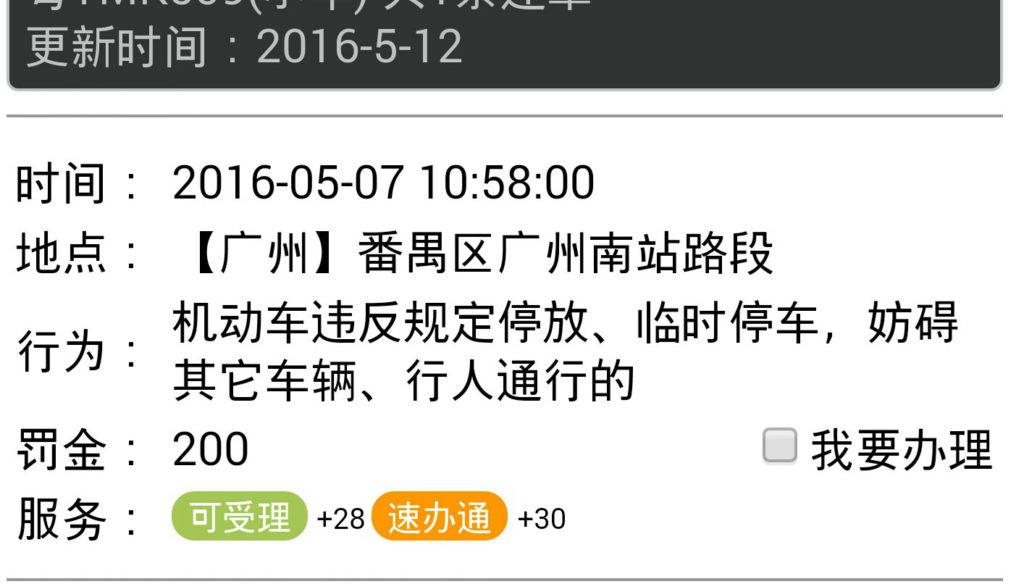 20160507北京FCC Exam 五五节33 1024x584 - 20160507北京FCC Exam & 五五节