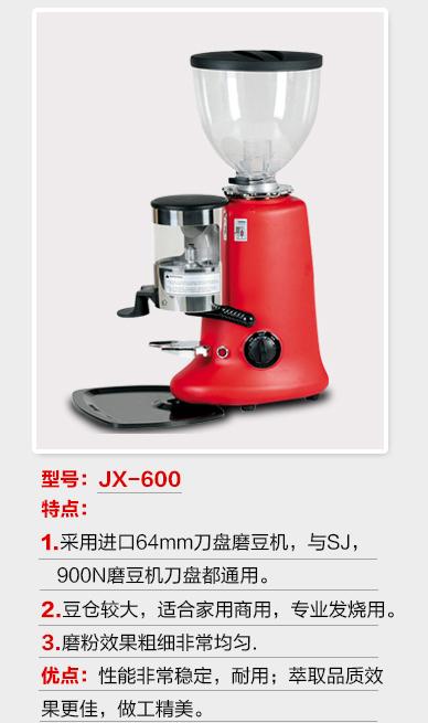 20160524骚红色JX 600磨豆机 迈拓仿S加强版 测评03 - 20160524骚红色JX-600磨豆机 & 迈拓仿S加强版 测评