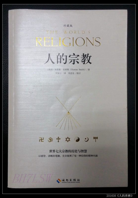 20160914《人的宗教》01 557x800 - 《人的宗教》学习笔记(1/3) 之 印度教