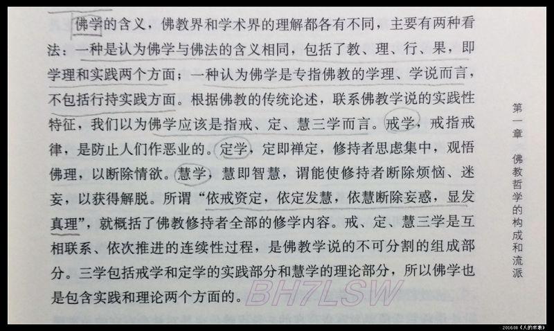 20160914《人的宗教》24 - 《人的宗教》学习笔记(2/3) 之 儒道释