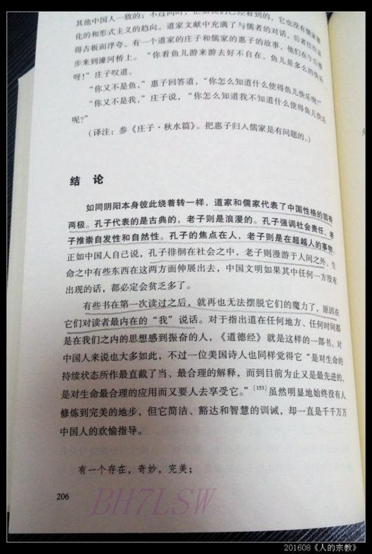 20160914《人的宗教》26 538x800 - 《人的宗教》学习笔记(2/3) 之 儒道释