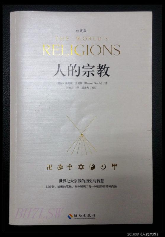 20160914《人的宗教》31 557x800 - 《人的宗教》学习笔记(3/3) 之 亚伯拉罕宗教