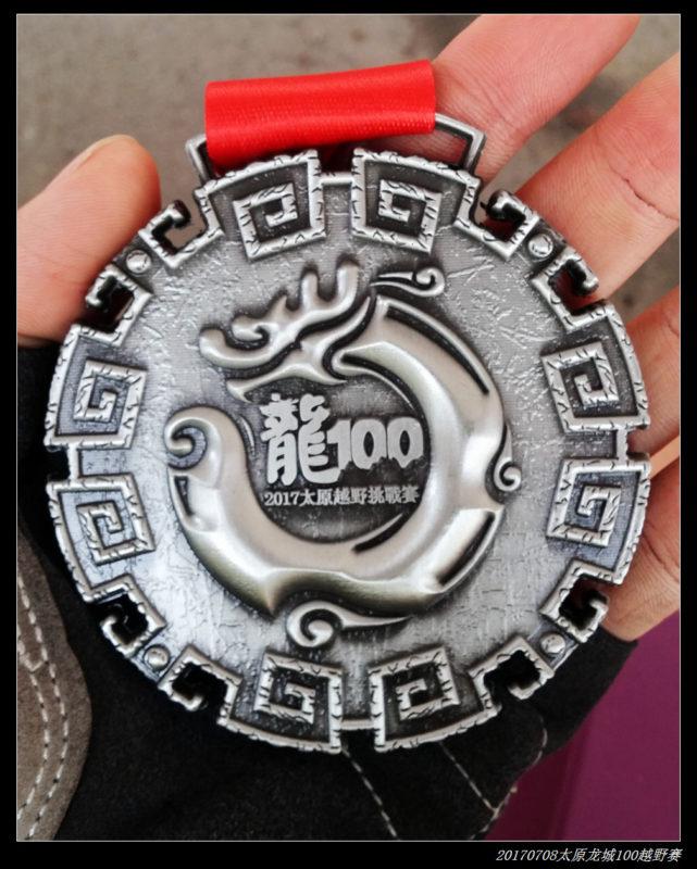 2017龙城60km越野赛 14 奖牌正面 641x800 - 20170708太原龙城60km煤炭之路越野赛