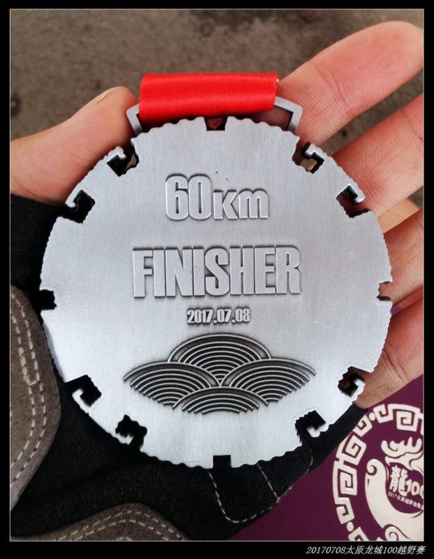 2017龙城60km越野赛 15 奖牌背面 622x800 - 20170708太原龙城60km煤炭之路越野赛