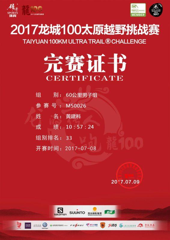 2017龙城60km越野赛 21 成绩证书M50026 566x800 - 20170708太原龙城60km煤炭之路越野赛