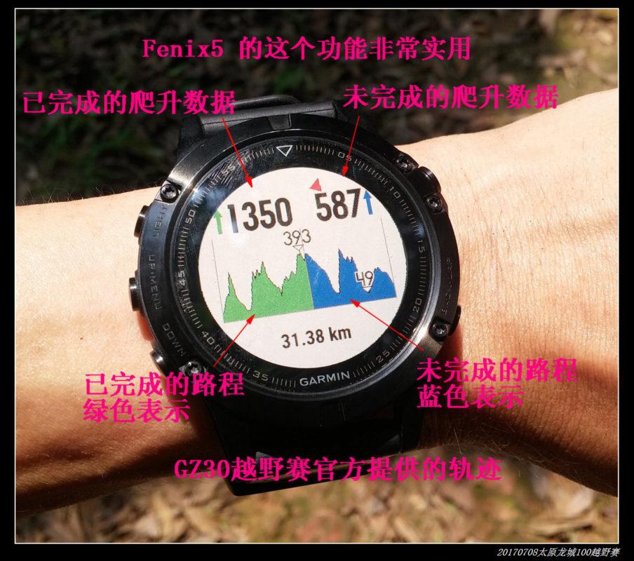 2017龙城60km越野赛 27 手表数据分析3 904x800 - 20170708太原龙城60km煤炭之路越野赛