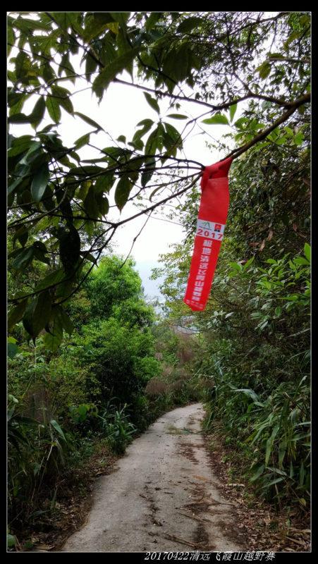 20170422飞霞山越野赛14 451x800 - 201704飞霞山越野赛~广州GZ30越野赛