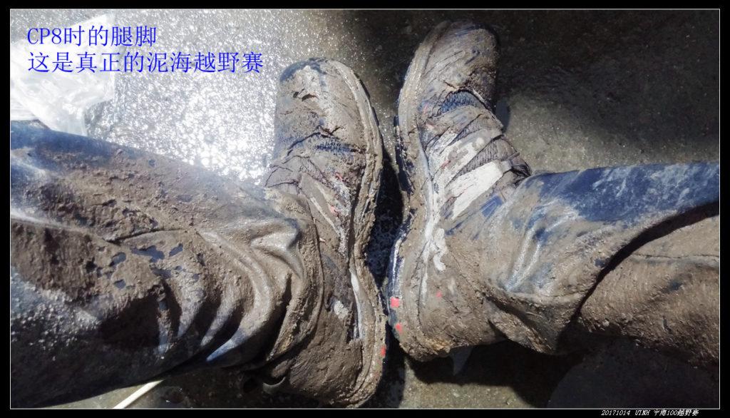 21 1 1024x586 - 20171014  UTNH 宁海100越野赛
