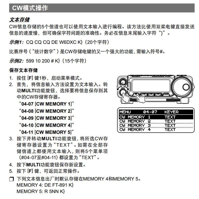 CW文本序号自动升 799x800 - Yaesu新机FT-891 酱油师尝鲜试用