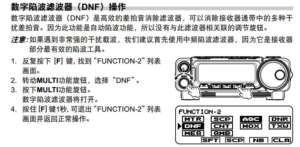 DNF数字陷波滤波器 - Yaesu新机FT-891 酱油师尝鲜试用