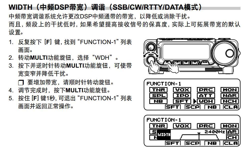 WDH中频带宽1 - Yaesu新机FT-891 酱油师尝鲜试用