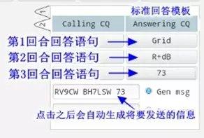 WSJT x通联软件06 - WSJT-x通联软件 使用说明