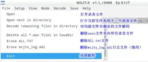 WSJT x通联软件08 - WSJT-x通联软件 使用说明