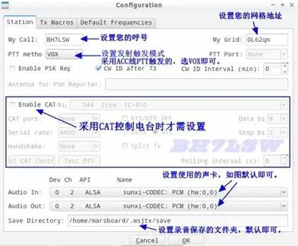 WSJT x通联软件10 - WSJT-x通联软件 使用说明