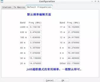 WSJT x通联软件12 - WSJT-x通联软件 使用说明