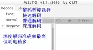 WSJT x通联软件16 - WSJT-x通联软件 使用说明