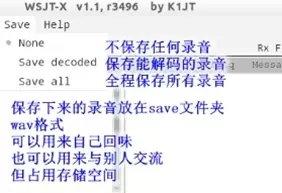 WSJT x通联软件17 - WSJT-x通联软件 使用说明