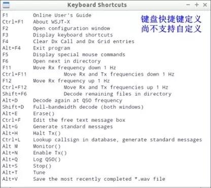 WSJT x通联软件19 - WSJT-x通联软件 使用说明