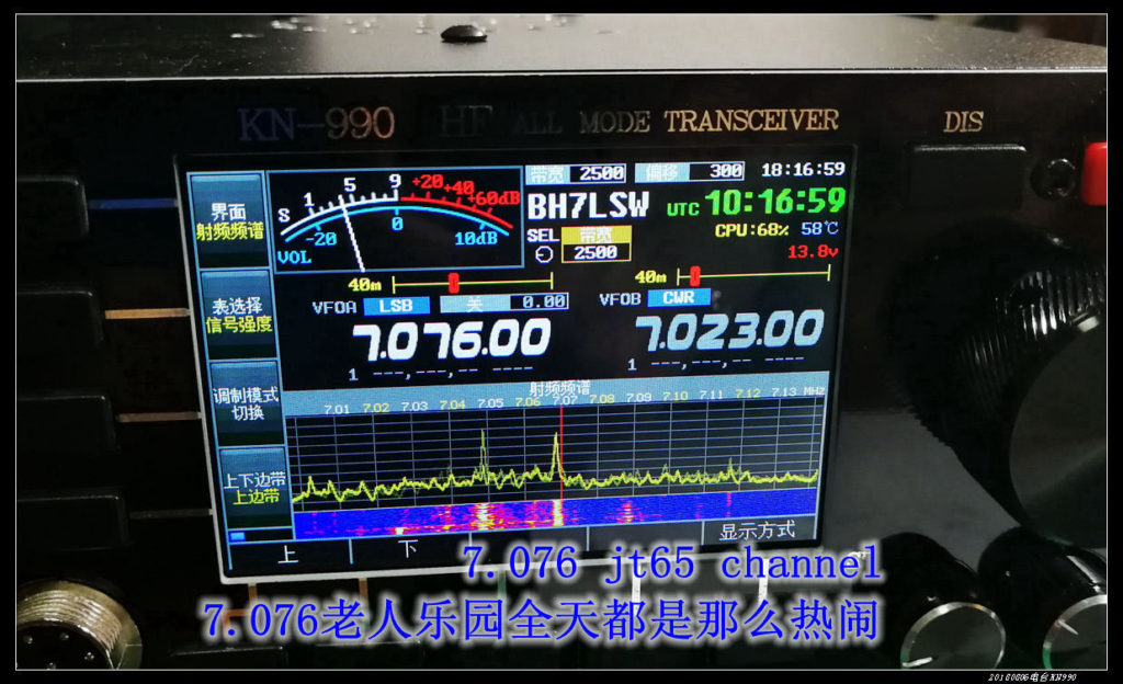 KN990 31 1024x624 - KN990 - A new transceiver made by BA6BF