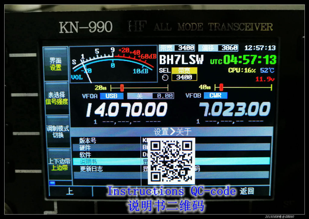 KN990 33 1024x725 - KN990 - A new transceiver made by BA6BF