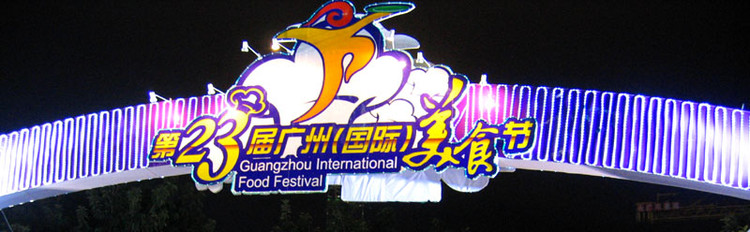 20091113广州美食节01 - 20091113广州美食节