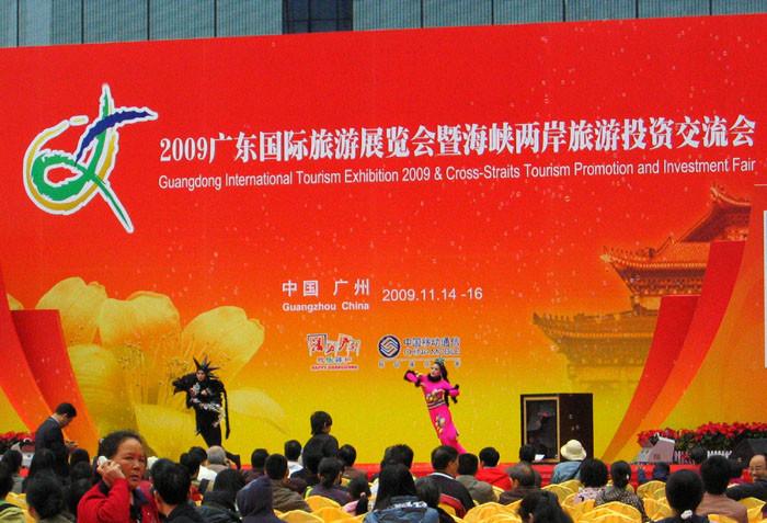 20091114广州旅游节01 - 20091114广州旅游节
