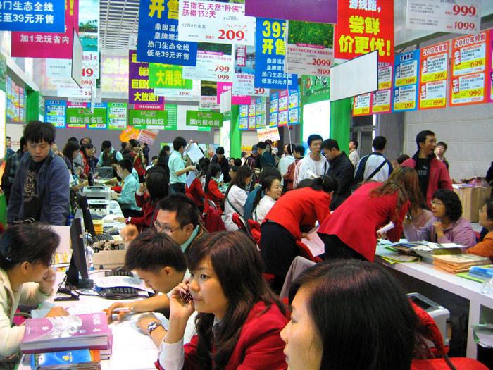 20091114广州旅游节03 - 20091114广州旅游节