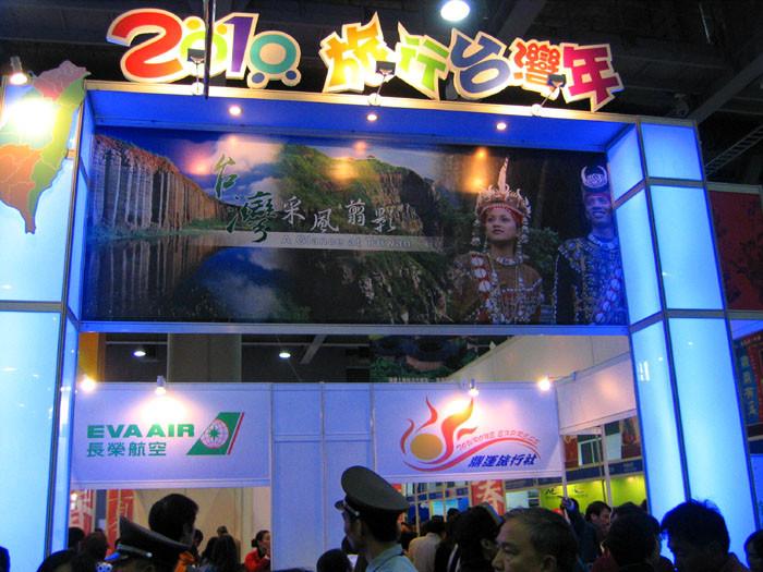 20091114广州旅游节05 - 20091114广州旅游节