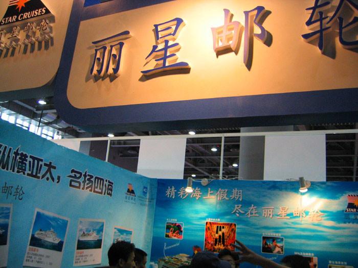20091114广州旅游节06 - 20091114广州旅游节