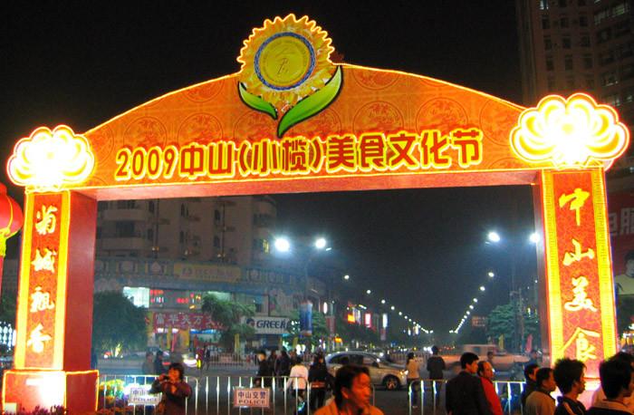 20091125小榄美食节01 - 20091125小榄美食节