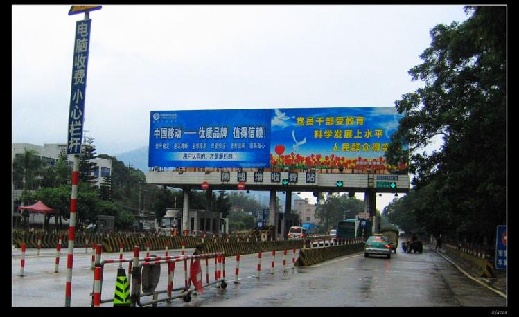20100208春之旅 第二天 深圳到惠州18 - 20100208春之旅 第二天 深圳到惠州