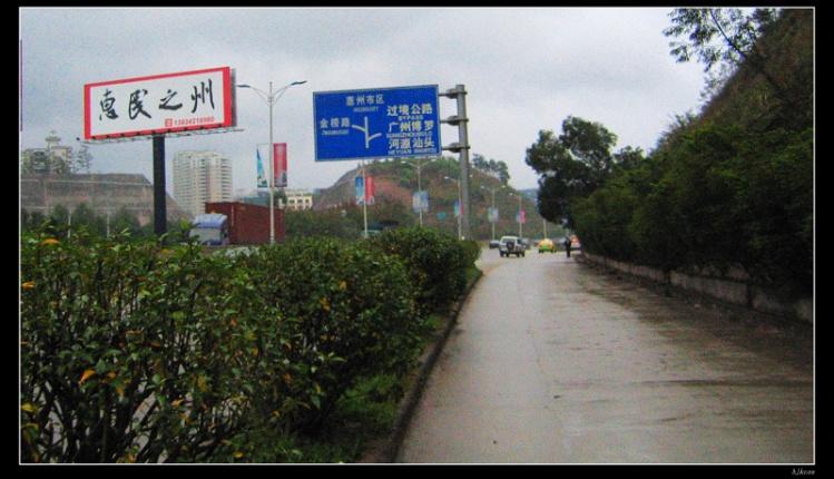 20100208春之旅 第二天 深圳到惠州23 - 20100208春之旅 第二天 深圳到惠州