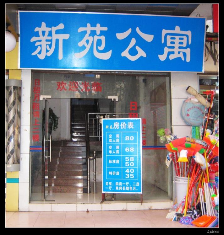 20100208春之旅 第二天 深圳到惠州25 - 20100208春之旅 第二天 深圳到惠州