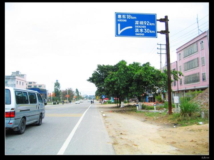 20100210春之旅 第四天 惠州到海丰10 - 20100210春之旅 第四天 惠州到海丰