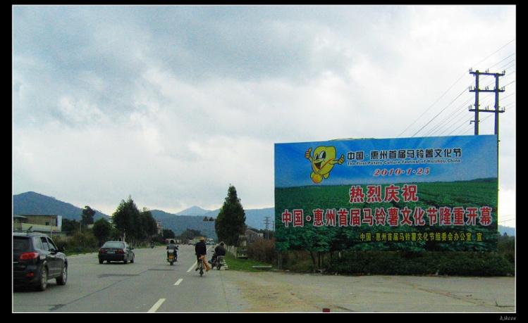 20100210春之旅 第四天 惠州到海丰20 - 20100210春之旅 第四天 惠州到海丰