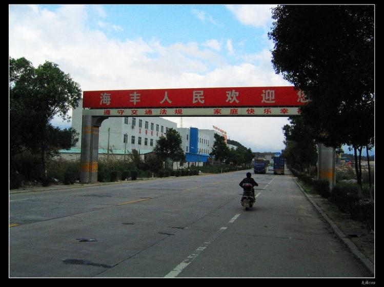 20100210春之旅 第四天 惠州到海丰23 - 20100210春之旅 第四天 惠州到海丰