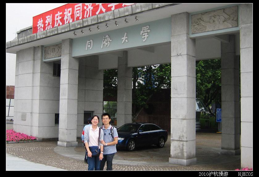 20100522沪杭慢游(day1)风雨兼程游上海11 - 20100522沪杭慢游(day1)风雨兼程游上海