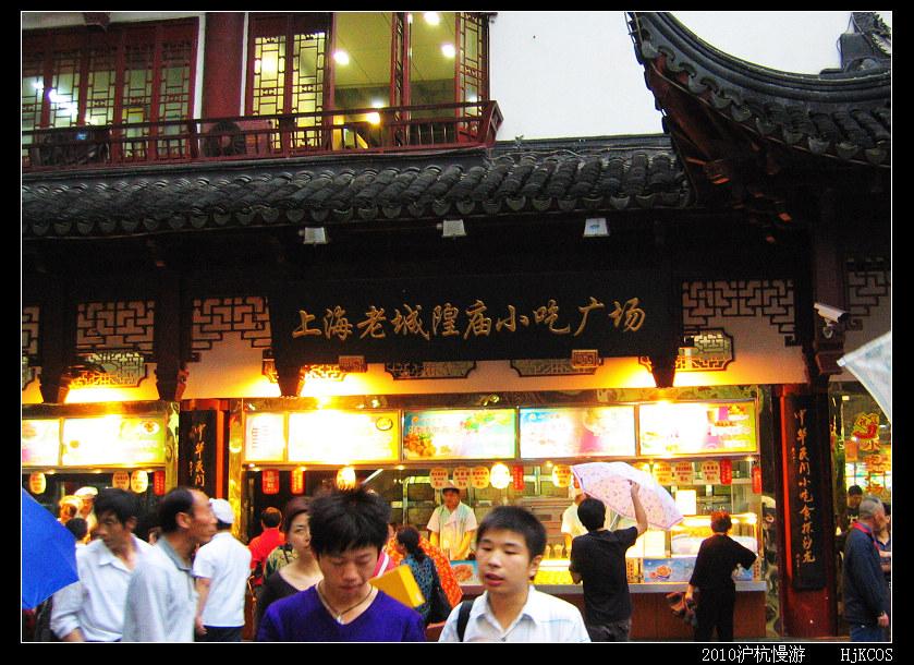 20100522沪杭慢游(day1)风雨兼程游上海31 - 20100522沪杭慢游(day1)风雨兼程游上海