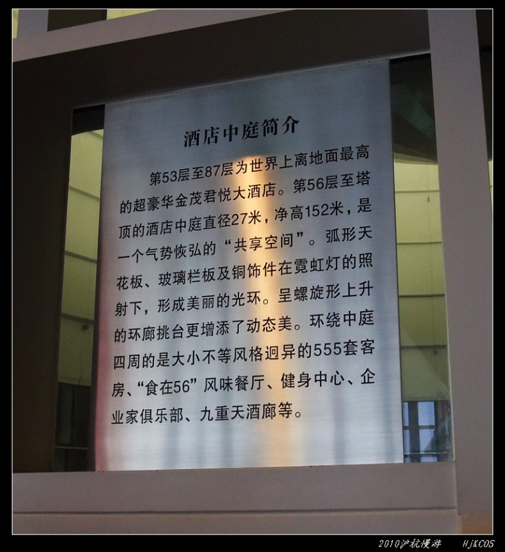 20100523沪杭慢游(day2)风清气爽登金茂53 731x800 - 20100523沪杭慢游(day2)风清气爽登金茂