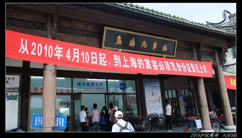 20100527沪杭慢游(day6)梦想天堂杭州忆 01 - 20100527沪杭慢游(day6)梦想天堂杭州忆