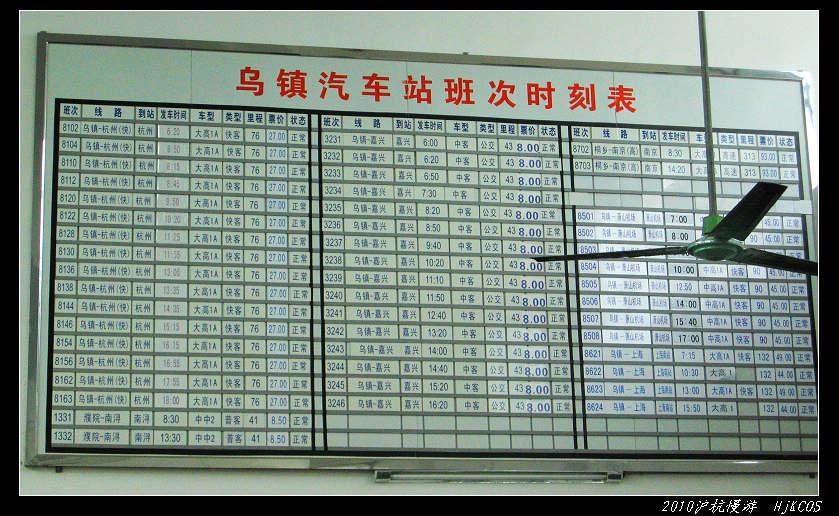 20100527沪杭慢游(day6)梦想天堂杭州忆 02 - 20100527沪杭慢游(day6)梦想天堂杭州忆